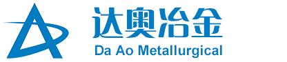 洛陽達奧冶金材料有限公司