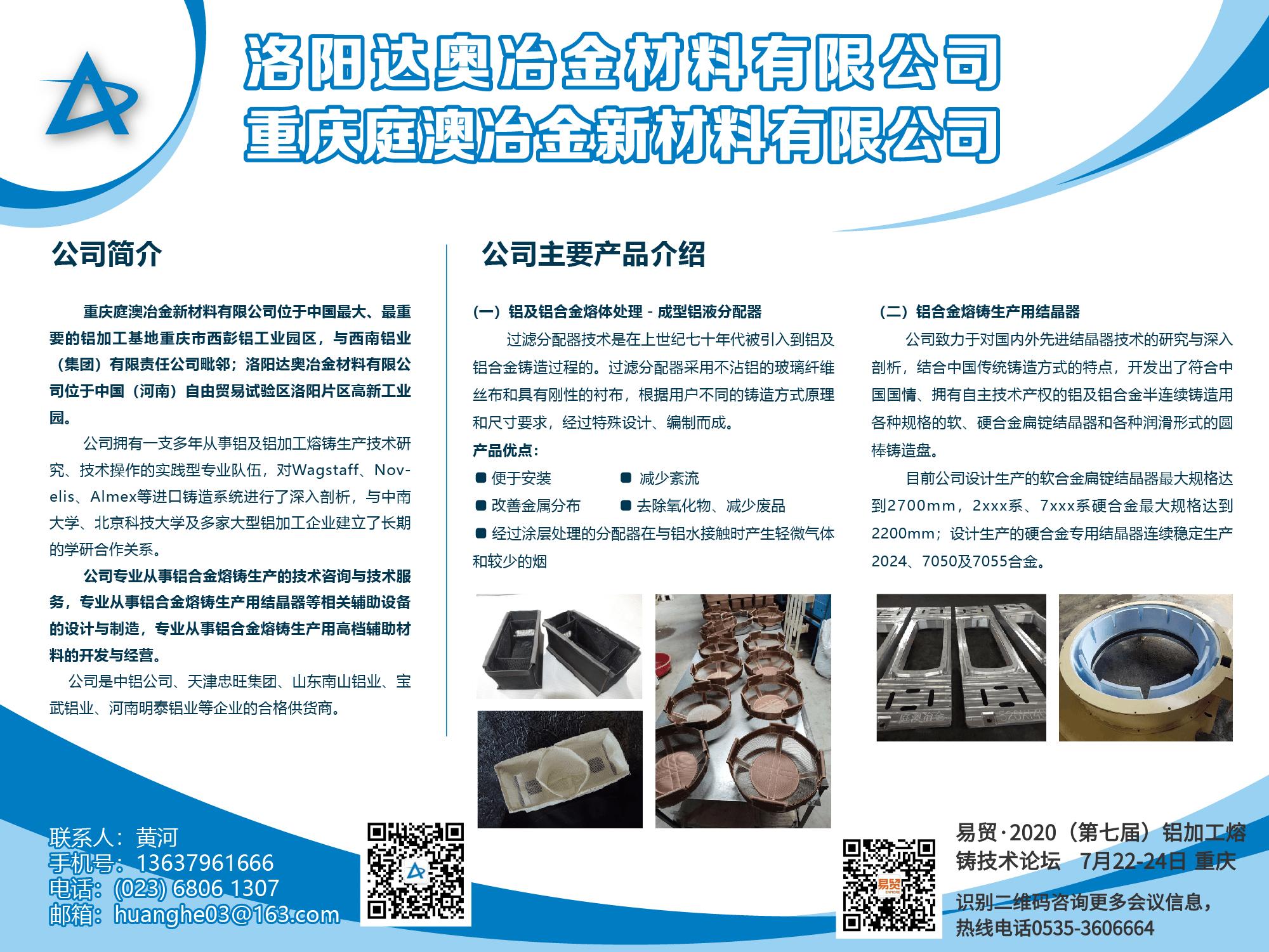 易貿.重慶2020(第七屆)鋁加工熔鑄技術論壇7.22-24